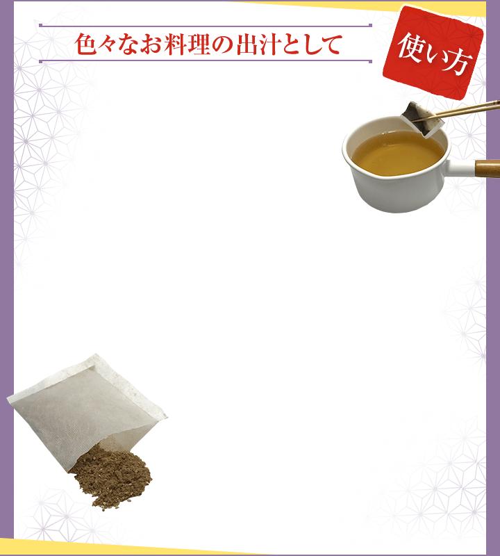 使い方:色々なお料理の出汁として