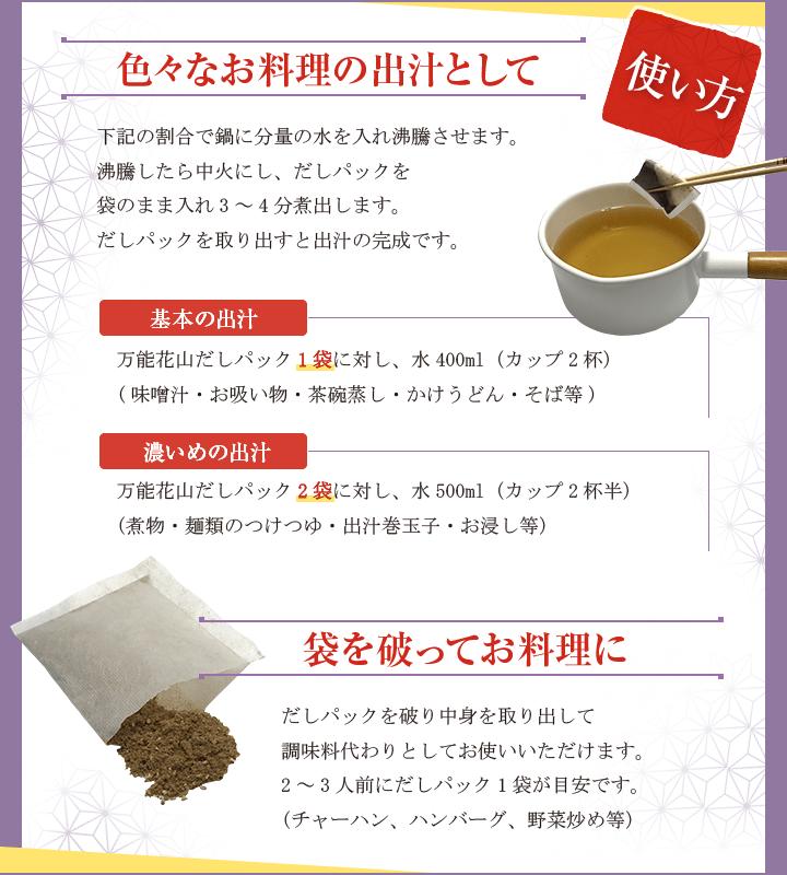 使い方:色々なお料理の出汁として 袋を破ってお料理に