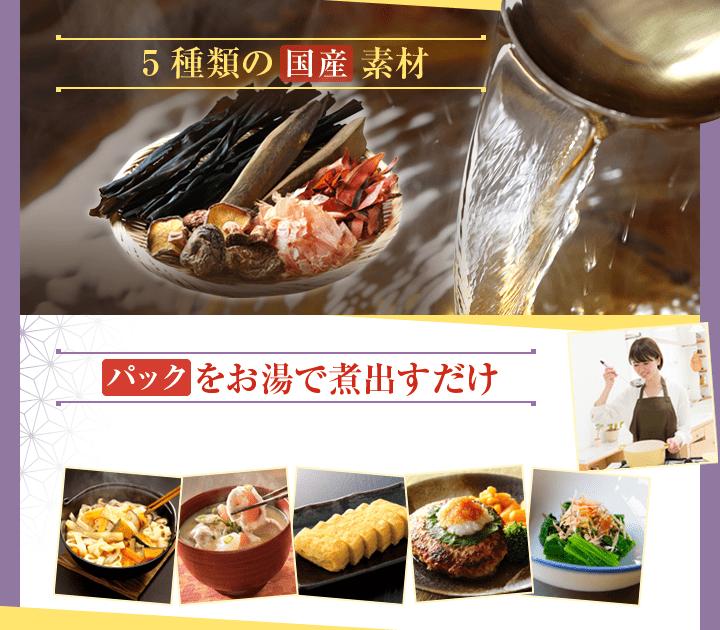 5種類の国産素材 パックをお湯で煮出すだけ