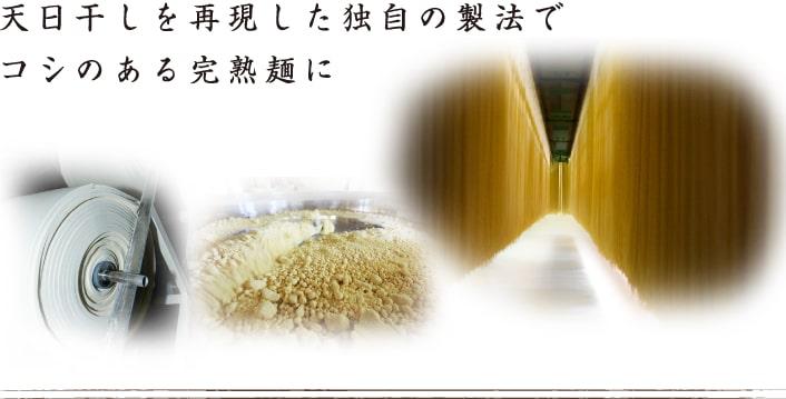 天日干しを再現した独自の製法でコシのある完熟麺に