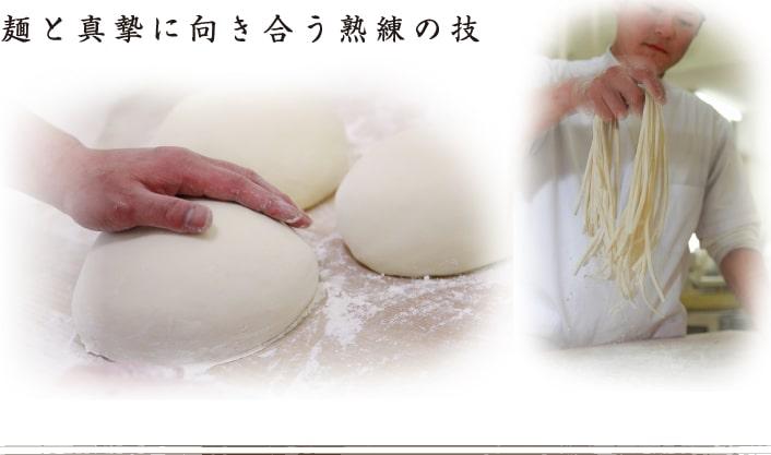 麺と真摯に向き合う熟練の技