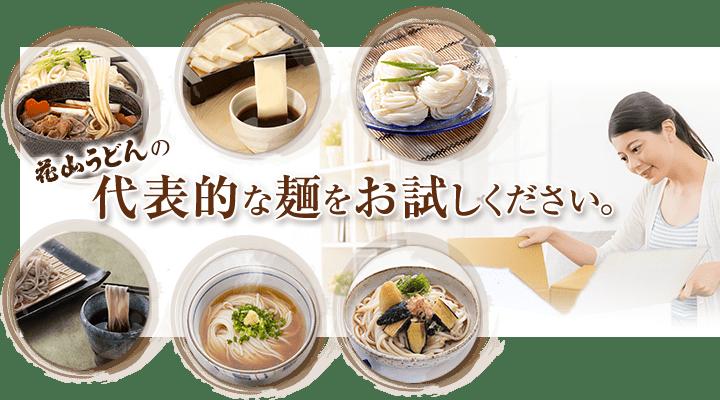 花山うどんの代表的な麺をお試しください。