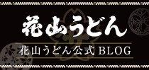花山うどん公式BLOG
