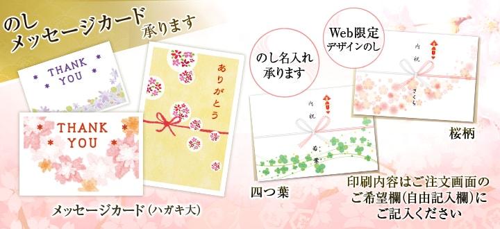 のし、メッセージカード承ります メッセージカード:ピンク、パープル、蝶結び デザインのし:桜、四つ葉