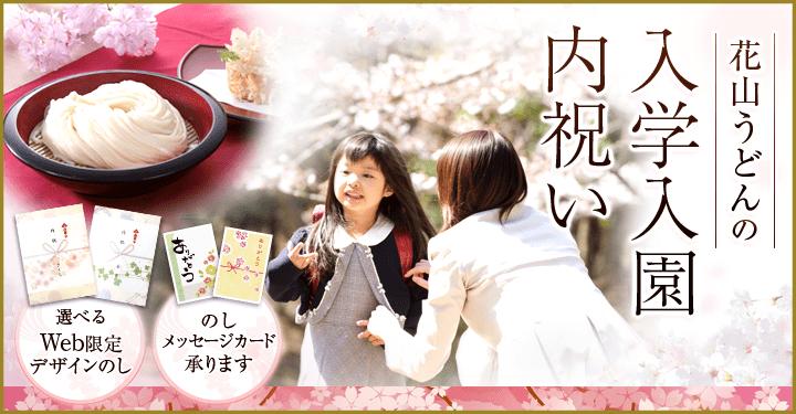 花山うどんの入学入園内祝い