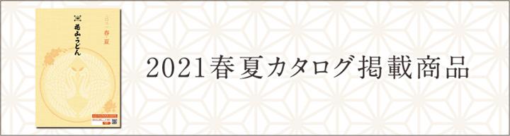 花山うどん2021春夏カタログ掲載商品