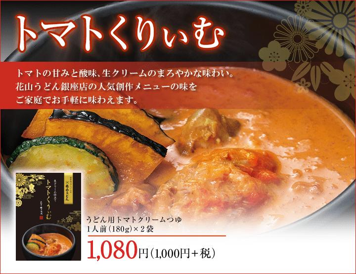 めんつゆ 商品ページ用 トマトくりぃむ