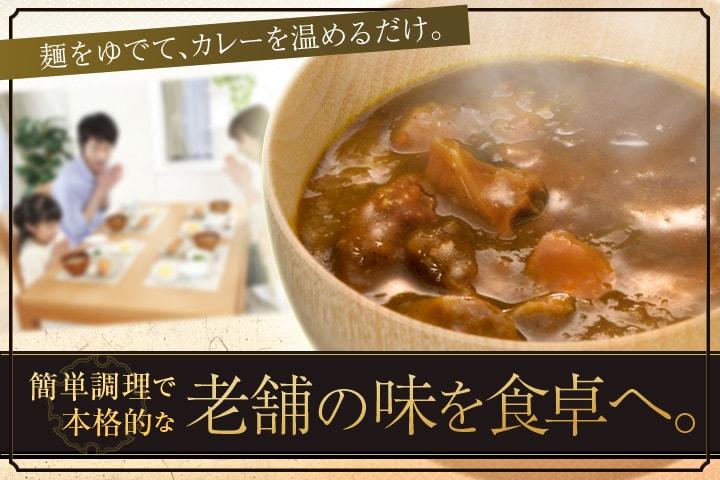 麺をゆでて、カレーを温めるだけ。簡単調理で本格的な老舗の味を食卓へ。