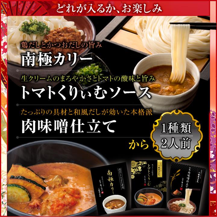 南極カリー(鶏だしカレーつゆ)、肉味噌つゆ、トマトクリームソース、何が入るかお楽しみ