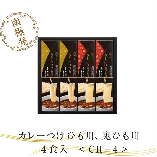カレーつけひも川・鬼ひも川ギフト(CH-4)【化粧箱入りギフト】