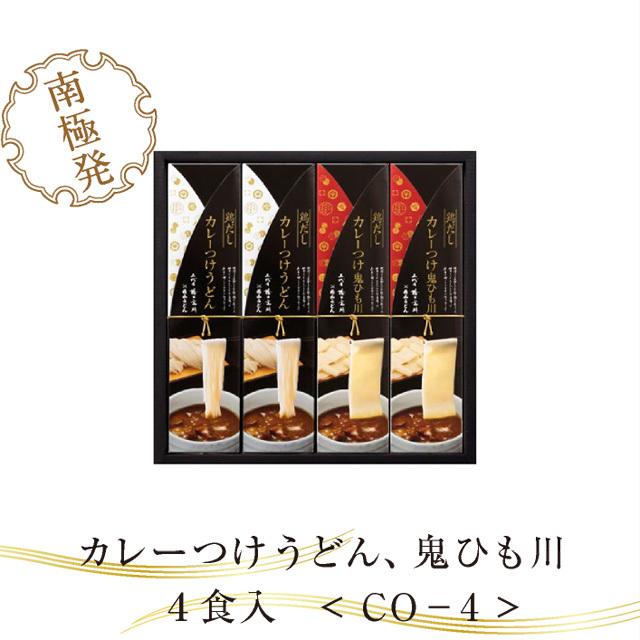 カレーつけうどん・鬼ひも川ギフト(CO-4)【化粧箱入りギフト】