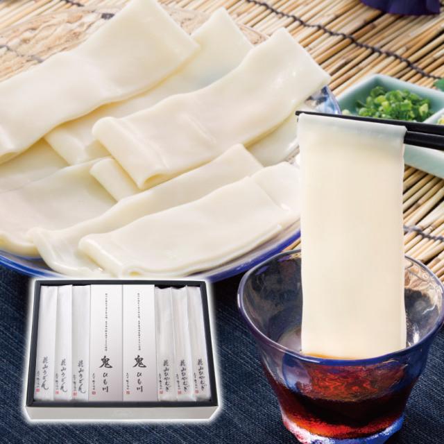 うどん、ひやむぎ、鬼ひも川 詰合せ(OS-20)【化粧箱入りギフト】