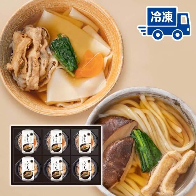 【冷凍】上州の味 うどん・鬼ひも川 6食セット(RJ-6)