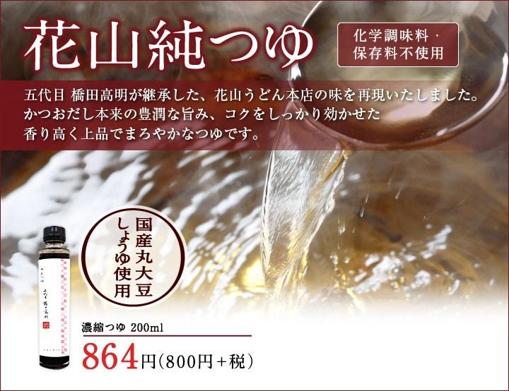 めんつゆ 商品ページ用 花山純つゆ