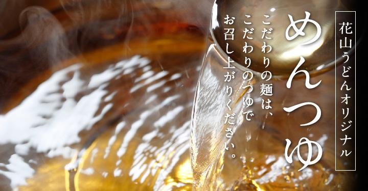 めんつゆ 商品ページ用 メイン画像