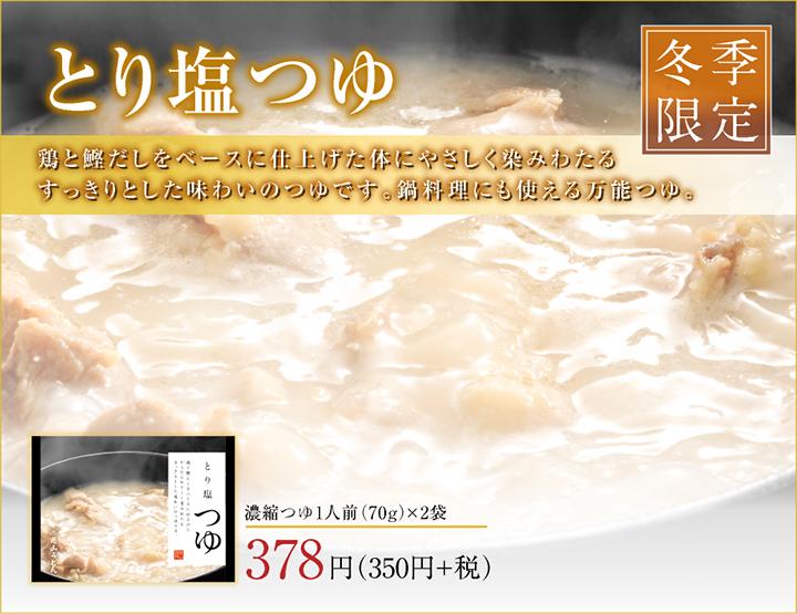 めんつゆ 商品ページ用 とり塩つゆ