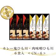 カレー鬼ひも川・肉味噌ひも川ギフト(CN-6)【化粧箱入りギフト】
