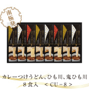 カレーつけうどん・ひも川・鬼ひも川ギフト(CU-8)【化粧箱入りギフト】