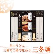 三種のつゆで味わう三冬麺(SS-25)【化粧箱入りギフト】