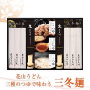 三種のつゆで味わう三冬麺(SS-30)【化粧箱入りギフト】