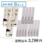 花山うどん季節のおすすめセット2021春夏B【ご自宅用】【全国送料無料】