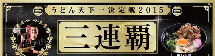 うどん天下一決定戦2015三連覇