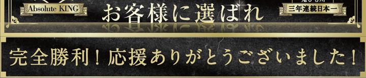 お客様に選ばれ、鬼ひも川が三年連続日本一 完全勝利!応援ありがとうございました!