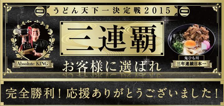 うどん天下一決定戦2015 三連覇