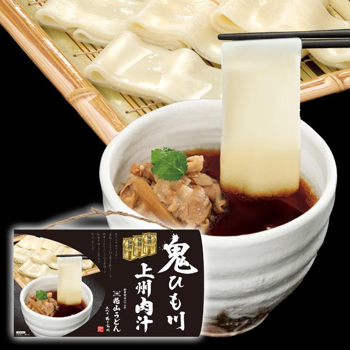 鬼ひも川上州肉汁つゆ付き_イメージ