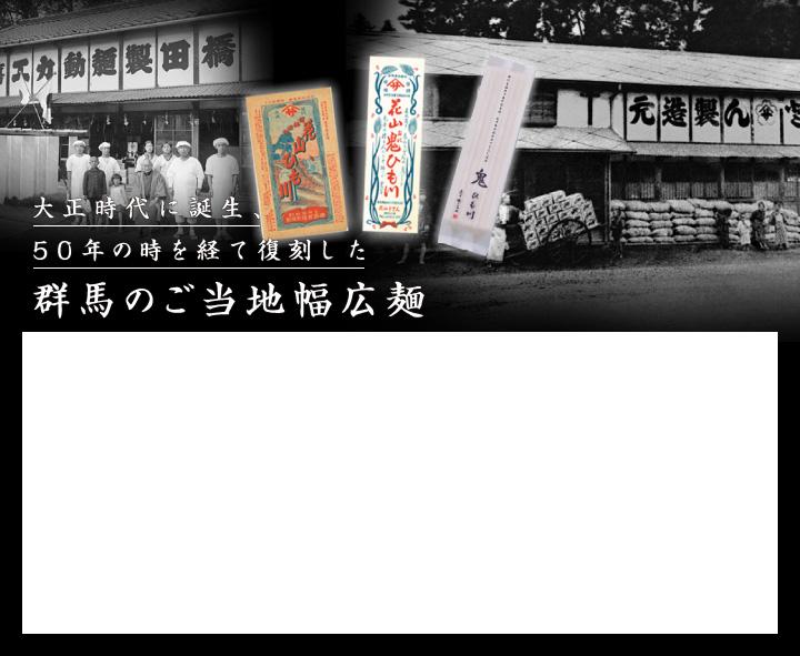 鬼ひも川の50年の歴史写真