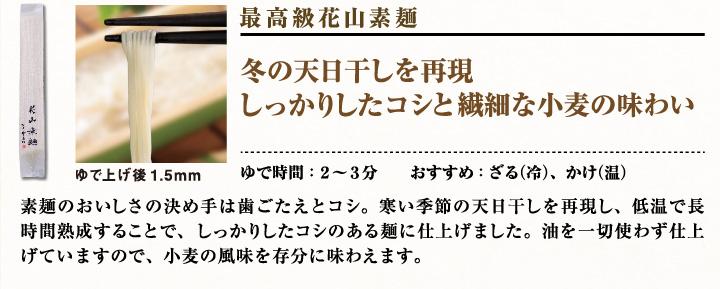 最高級 商品ページ用 麺 素麺