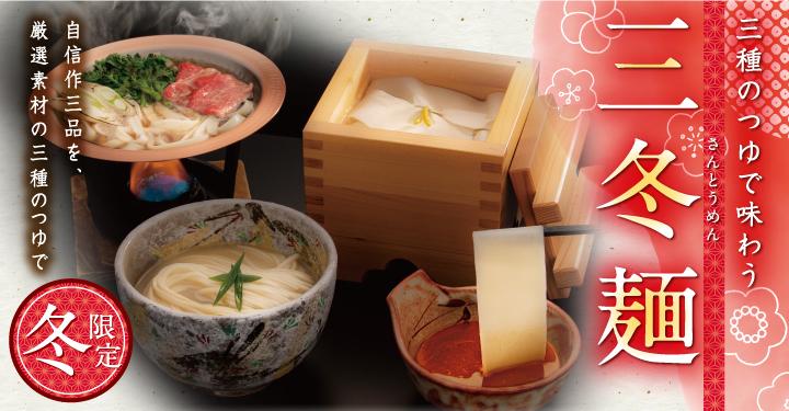 三種のつゆで味わう 三冬麺 自信作三品を、厳選素材の三種のつゆで 【冬季限定】