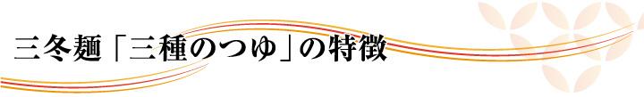 三冬麺「三種のつゆ」の特徴