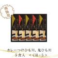 カレーつけひも川・鬼ひも川ギフト(CH-5)【化粧箱入りギフト】