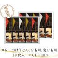 カレーつけうどん・ひも川・鬼ひも川ギフト(CU-10)【化粧箱入りギフト】