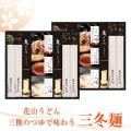 三種のつゆで味わう三冬麺(SS-50)【化粧箱入りギフト】