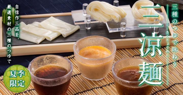 三種のつゆで味わう三涼麺