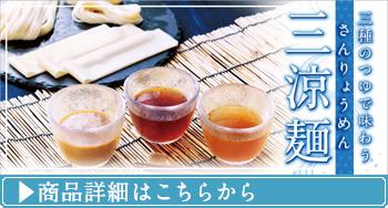 三種のつゆで味わう 三涼麺