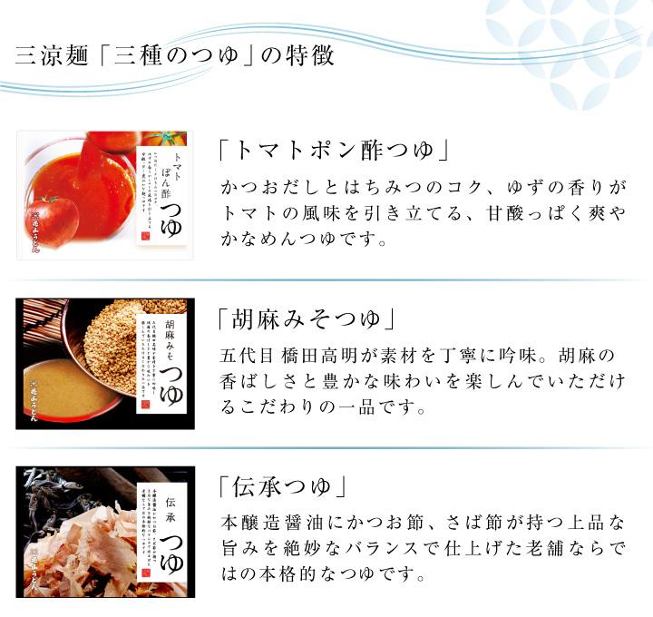 三涼麺「三種のつゆ」の特徴