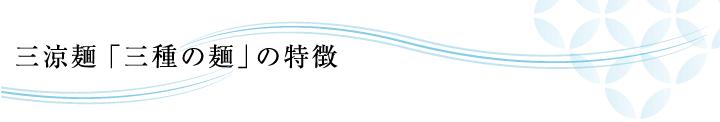 三涼麺「三種の麺」の特徴