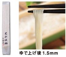 最高級 麺 素麺