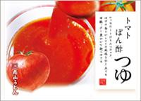 トマトぽん酢つゆ