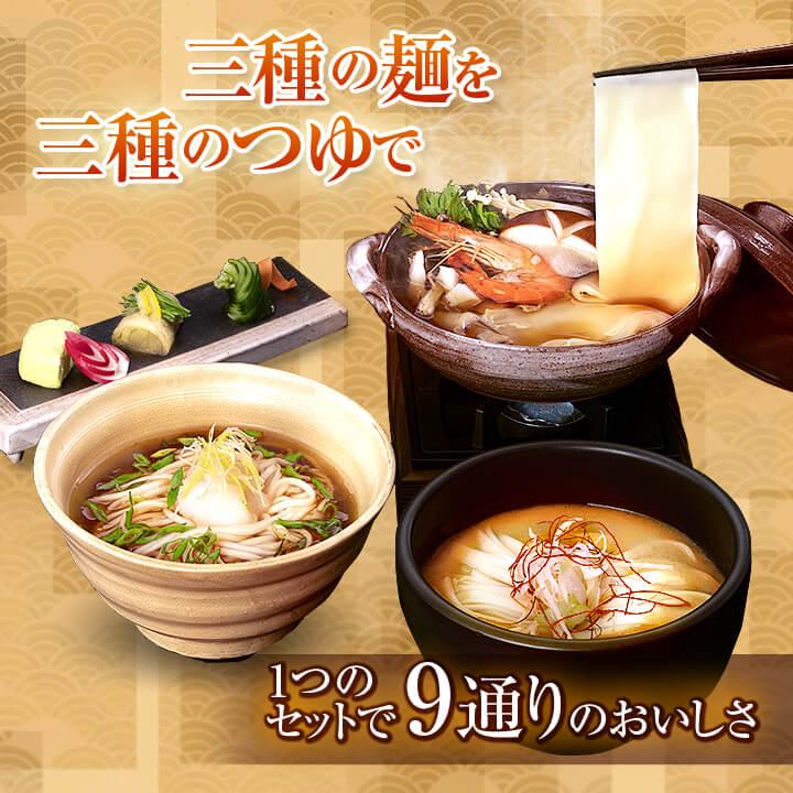 三種の麺を三種のつゆで 1つのセットで9通りのおいしさ