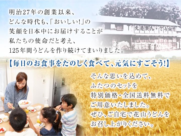 おいしいの笑顔を日本中に