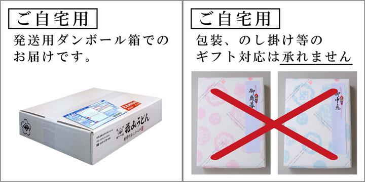 ダンボール箱でお届け、包装やのし掛けは承れません