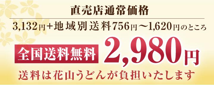 全国送料込み2,980円