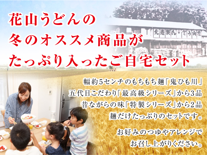 花山うどんの冬の人気麺がたっぷり入ったご自宅用セット
