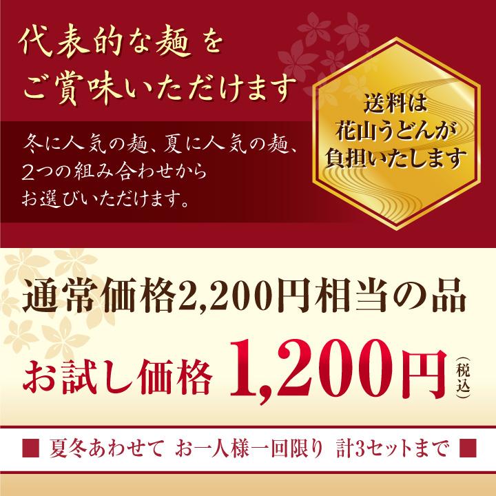 代表的な麺5種をご賞味いただけます、送料込み1200円、3セットまで