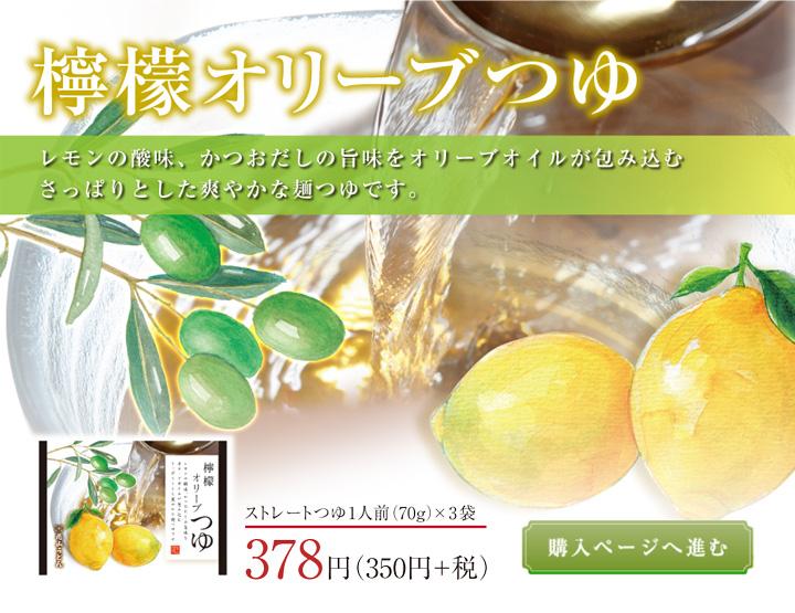 めんつゆ 檸檬オリーブつゆ