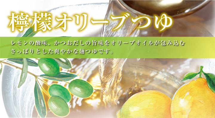 檸檬オリーブつゆ